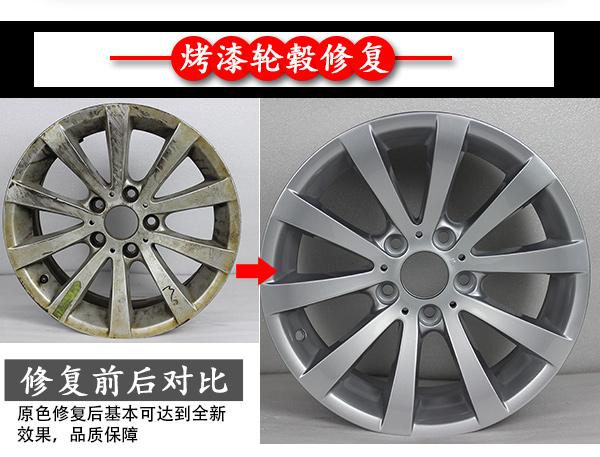汽车轮毂烤漆修复_广州汽车轮毂烤漆修复