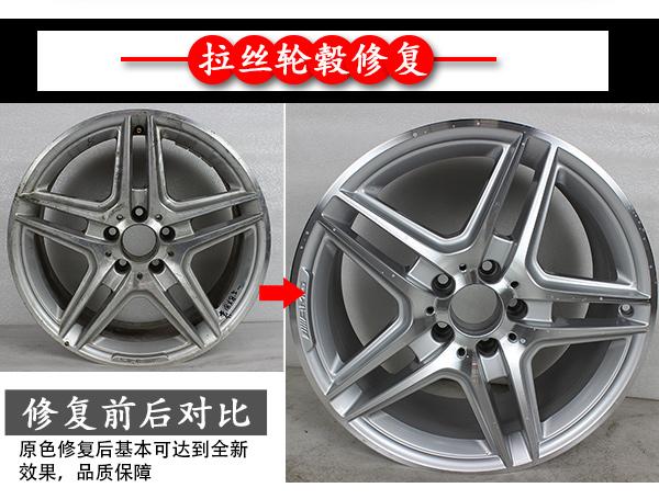 汽车轮毂拉丝修复-广州汽车轮毂拉丝修复