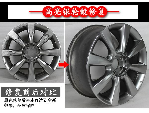汽车轮毂高亮银修复-广州汽车轮毂高亮银修复