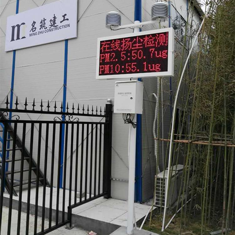 山东治理环境专用在线扬尘监测设备 腾宇电子图片