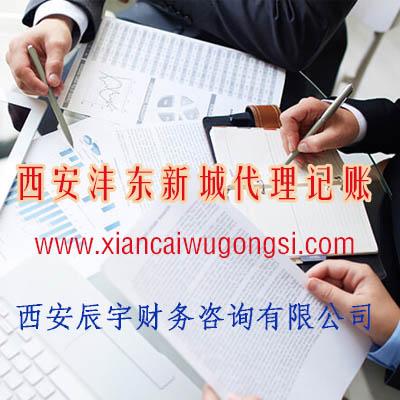 西安西咸新区沣东新城代理-记账