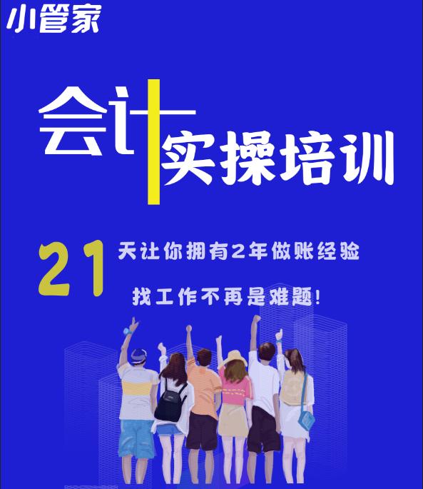 成都小管家教育温江会计实操培训零基础包学会服务图片