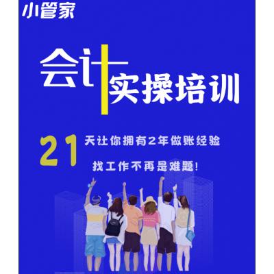 成都小管家教育温江会计实操培训零基础包学会服务