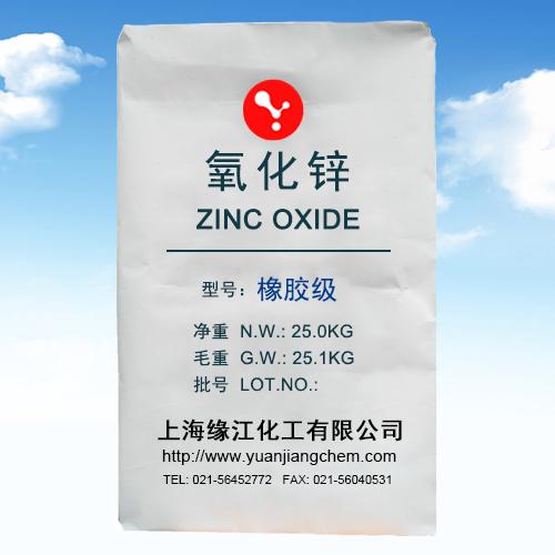 上海氧化锌橡胶专用高白度、粒径均匀、分散性强