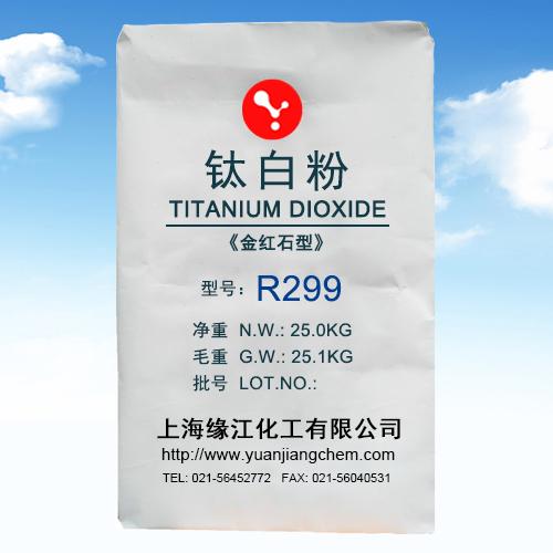 上海钛白粉R299可阻止UV光的侵袭,提高塑料制品的耐光