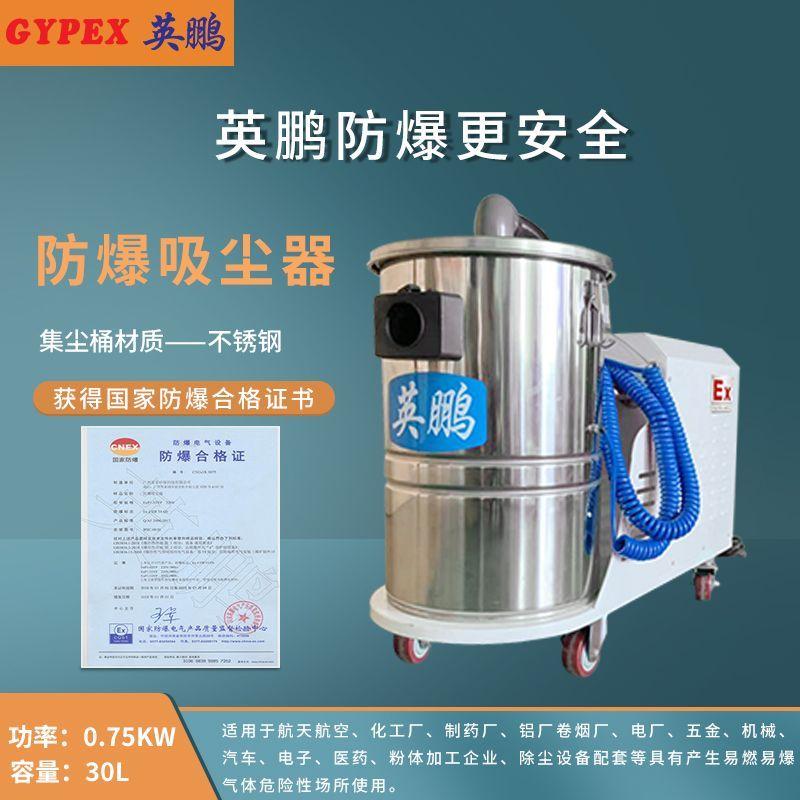 英鹏防爆吸尘器EXP1-10YP-0.75/30DL