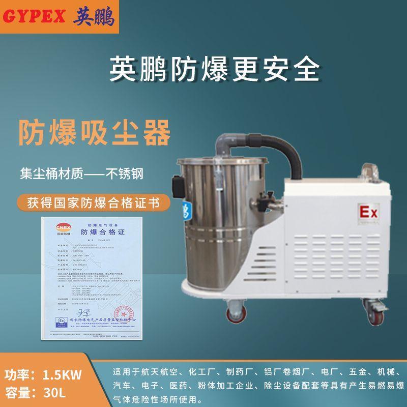 英鹏防爆吸尘器EXP1-10YP-15/30DL