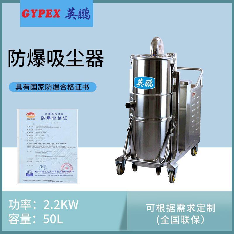 英鹏防爆吸尘器EXP1-10YP-22ZY
