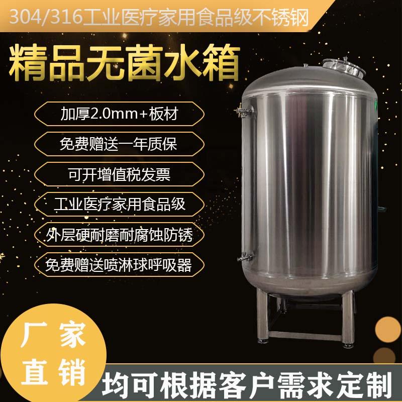 工业水处理无菌储水罐 无菌储液罐 304无菌水箱 厂家供应