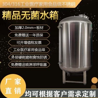 工业水处理无菌储水罐 无菌储液罐 304无菌水箱 厂家供应图片