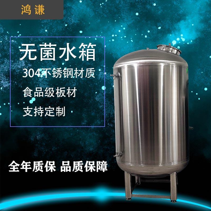 郑州鸿谦304无菌水箱 无菌储水罐 厂家直供 诚信经营
