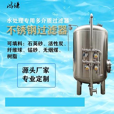 郑州水处理活性炭过滤器 不锈钢过滤器 厂家直供 品质保证