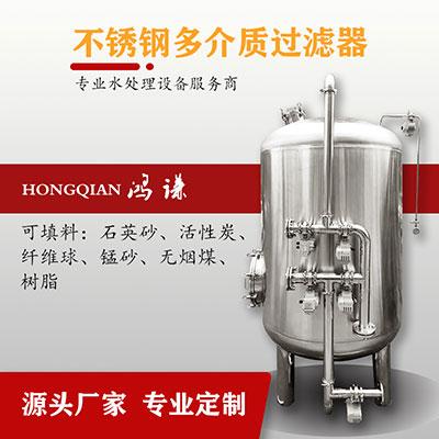 郑州鸿谦多介质过滤器 活性炭过滤器 厂家供应 支持定制