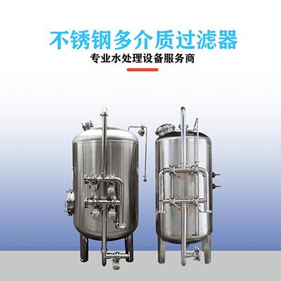 工业水处理石英砂过滤器 活性炭过滤器 厂家供应 诚信经营图片
