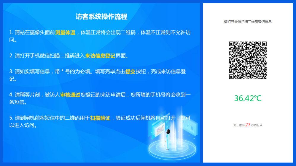 扫码访客系统  带红外体感测温 为员工的的安全保驾护航图片
