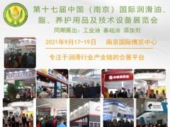 2021年第17届南京国际润滑油脂,养护用品及技术设备展览会