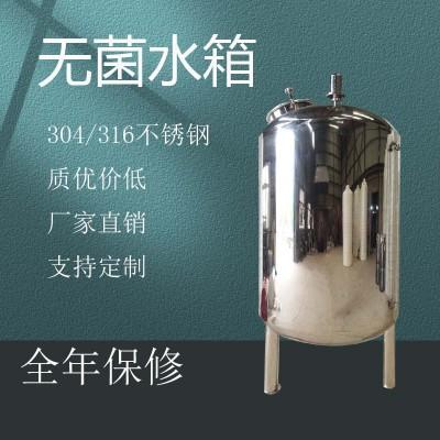 河南工业水处理无菌水箱 不锈钢无菌水箱 诚信经营 可定制图片