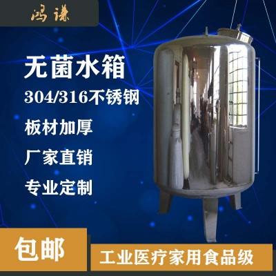 工业水处理食品级无菌水箱 医用无菌水箱 厂家供应 支持定制图片