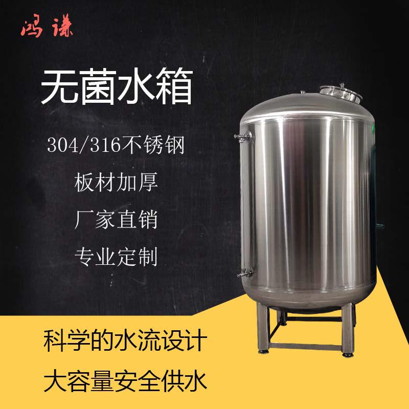郑州鸿谦医用无菌水箱 水处理无菌水箱 厂家直供 支持定制图片