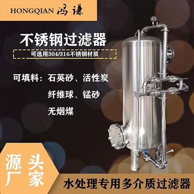郑州鸿谦多介质过滤器 锰砂过滤器 石英砂过滤器  支持定制