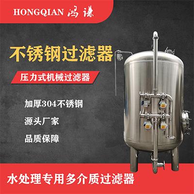 工业水处理净化不锈钢过滤器 锰砂过滤器 厂家供应 支持定制