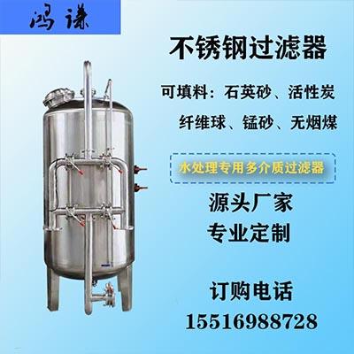 郑州水处理活性炭过滤器 不锈钢过滤器 厂家直供 诚信经营图片