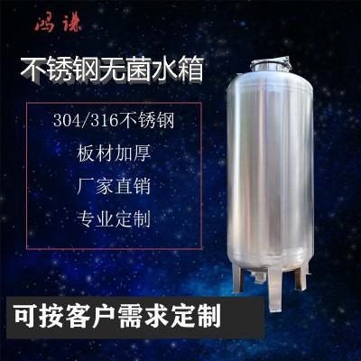 工业水处理无菌储液罐 不锈钢无菌水箱 厂家直供 支持定制