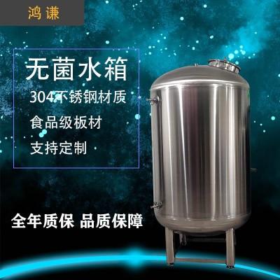 厂家供应郑州鸿谦食品级无菌水箱 水处理无菌水箱 可定制