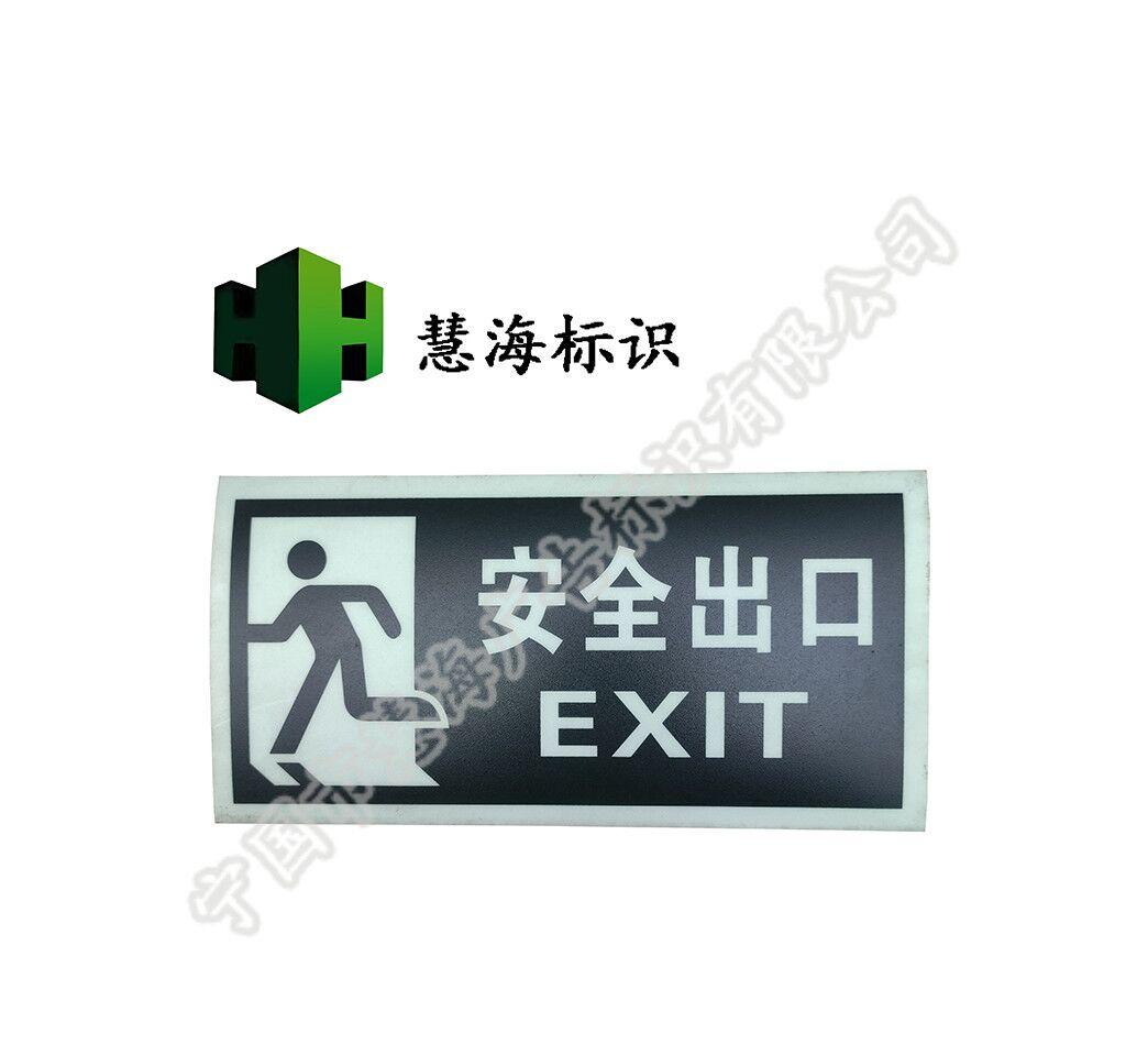 安全标识标牌,夜光消防警示标牌,可粘贴pvc消防标牌图片