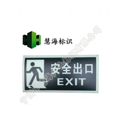 安全标识标牌,夜光消防警示标牌,可粘贴pvc消防标牌