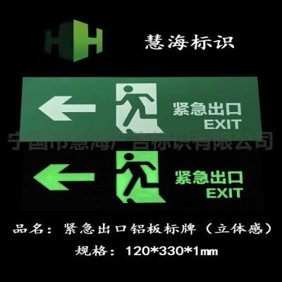 夜光消防指示牌,铝合金夜光标牌,铝板紧急出口标识