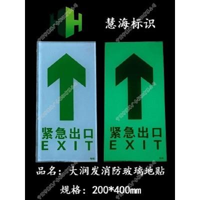 嵌入式出口导向发光标识,夜光钢化玻璃,钢化玻璃地砖