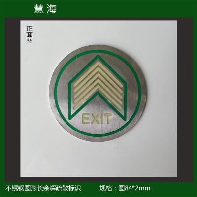 地铁楼梯踏步疏散标识,地铁夜光不锈钢标识,地铁夜光消防标识