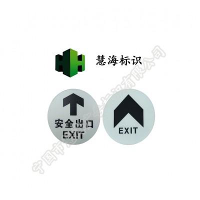 圆形pvc地贴,夜光pvc标识,可粘安全出口指示,消防标牌
