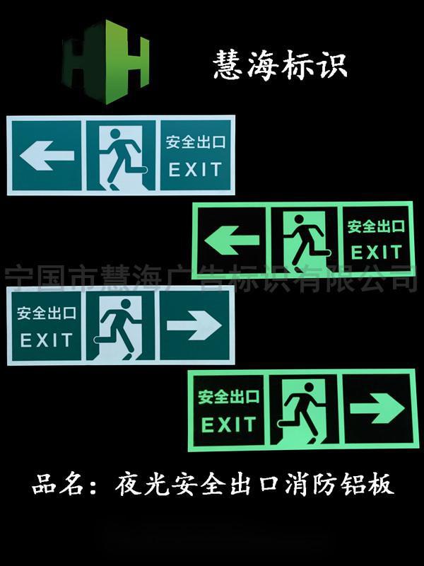安全出口指示牌,发光夜光逃生指示牌,消防通道指示牌图片
