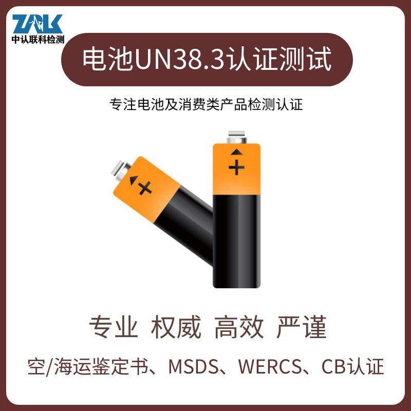 锂电池UN38.3认证办理