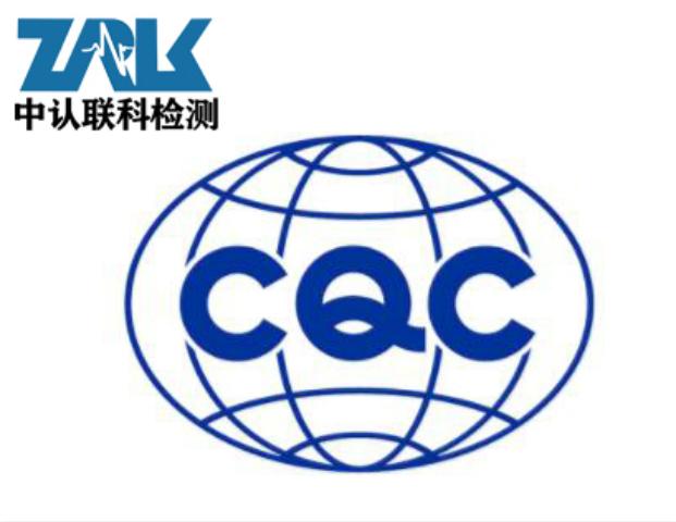 锂电池CQC认证模式及测试项目