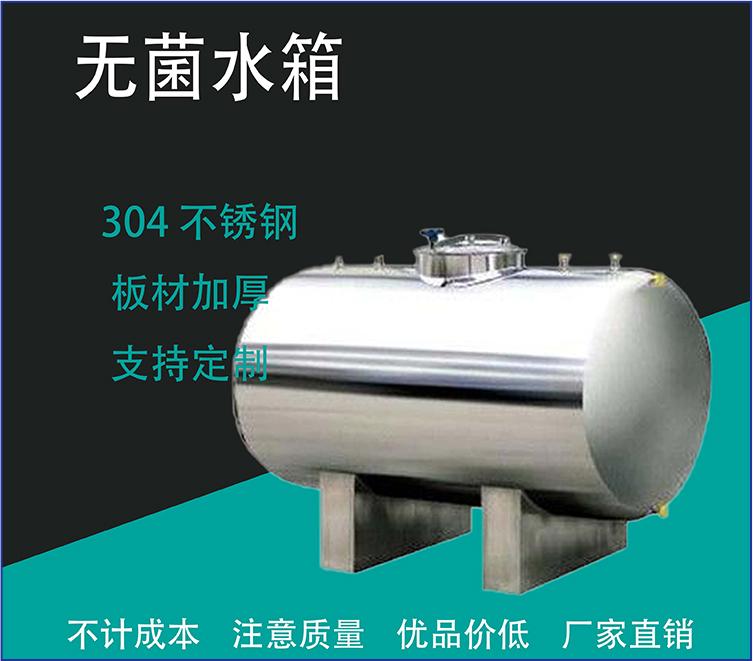 南宫工业医用水处理卧式储液罐 304卧式无菌水箱 可定制图片
