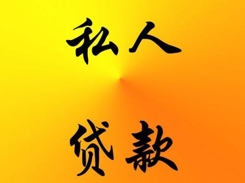惠州私人借款不看信用_惠州私人借款要怎么审核