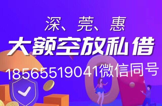 惠州私人借款专业应急借款_惠州私人应急