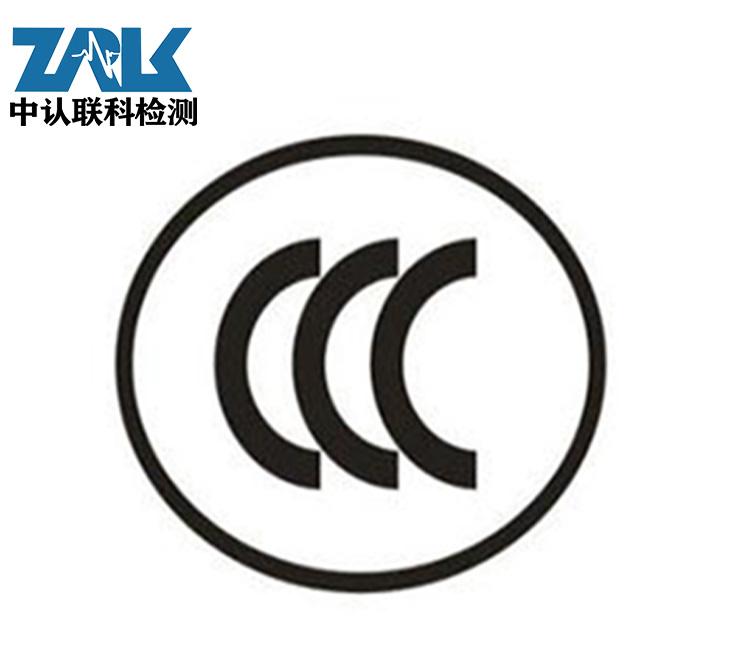电热水壶3C认证检测要求图片