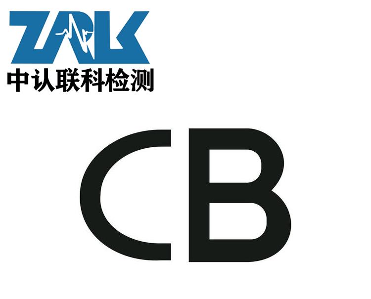锂电池CB认证的相关介绍图片
