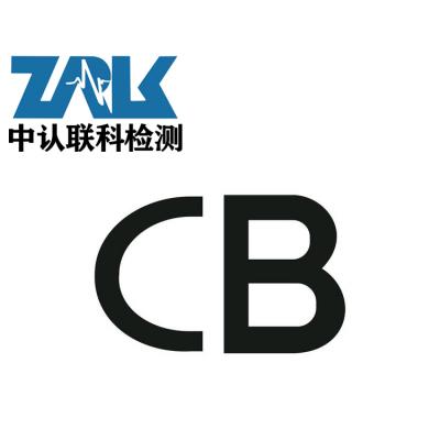 锂电池CB认证的相关介绍