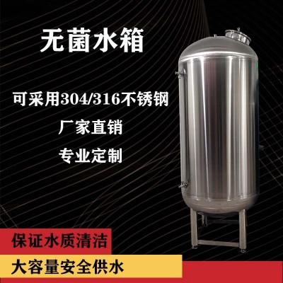 厂家直供泊头工业水处理无菌储水罐 无菌储液罐 304无菌水箱