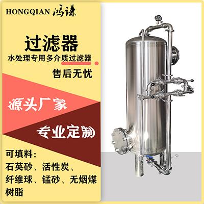 厂家供应黄骅工业水处理净化不锈钢过滤器 多介质过滤器