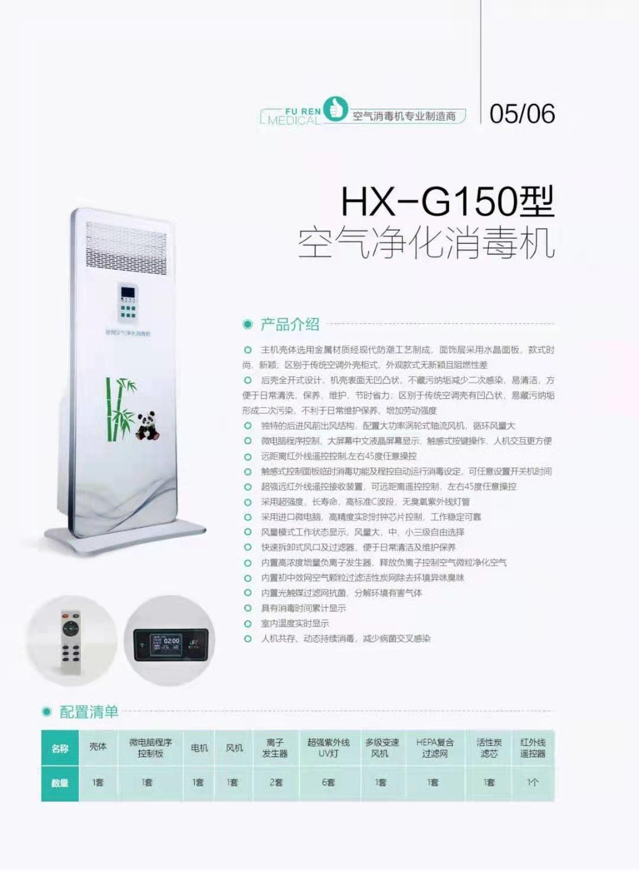 徐州辅仁豪华HX-G150紫外线空气净化机图片