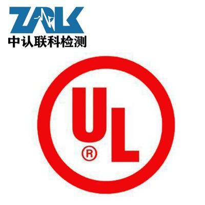 锂电池UL认证测试项目