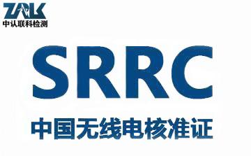 蓝牙音箱SRRC认证申请所需资料