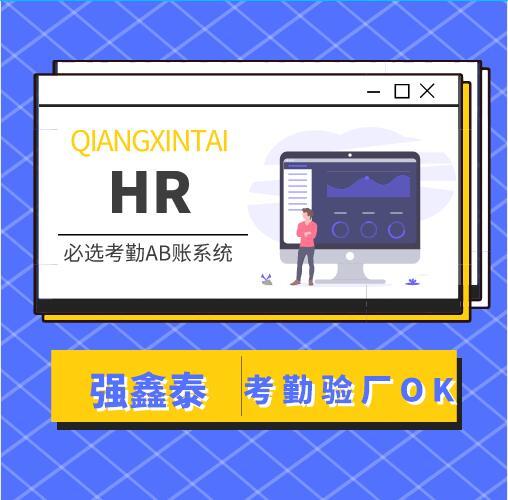 强鑫泰人力资源管理系统考勤软件做员工考勤出勤表也是非常简单的