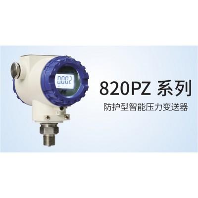 820PZ智能压力变送器带HART输出中迈恒远一级代理